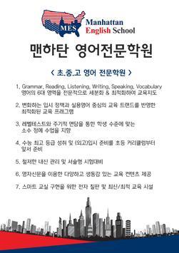 맨하탄영어전문학원(김포 장기동) apk screenshot