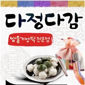 다정다감(전주 중화산동) icon