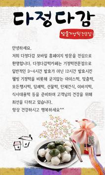 다정다감(전주 중화산동) screenshot 1