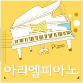 아리엘피아노교습소(광주 대남대로) icon