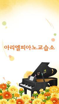 아리엘피아노교습소(광주 대남대로) poster