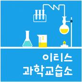 이티스과학교습소(광명) icon