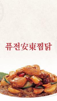 퓨전안동찜닭(춘천) poster