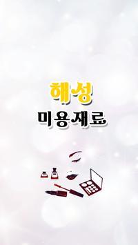 해성미용재료 poster