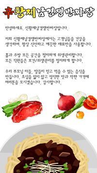 신황제남경쟁반짜장 screenshot 1
