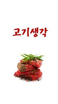 고기생각 poster