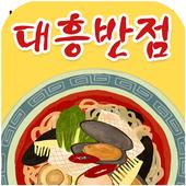 대흥반점(광주) icon