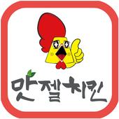 맛젤치킨 서울대입구역점 icon