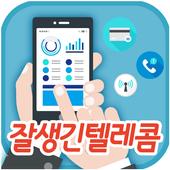 잘생긴텔레콤 icon