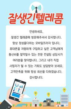 잘생긴텔레콤 screenshot 1