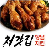 처갓집양념치킨 주안4점 icon