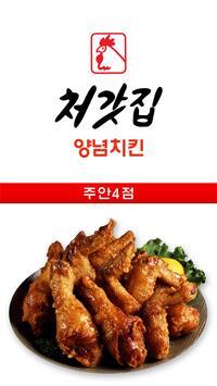 처갓집양념치킨 주안4점 poster