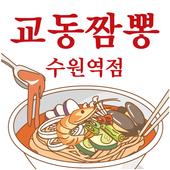 교동짬뽕 수원역점 icon
