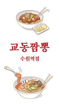 교동짬뽕 수원역점 poster