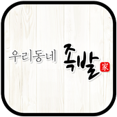 우리동네족발 icon