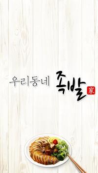 우리동네족발 poster