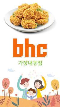 BHC치킨 가장내동점 poster