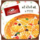 피자카페 (노량진1동) icon