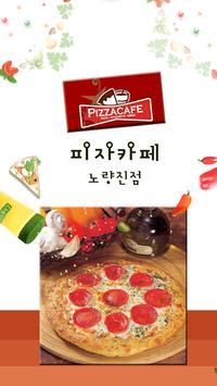 피자카페 (노량진1동) poster