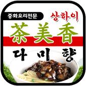 상하이다미향 icon