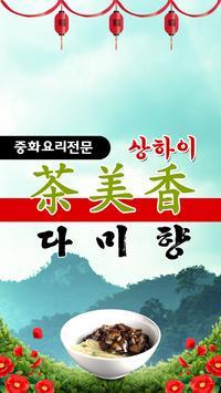 상하이다미향 poster