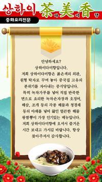 상하이다미향 screenshot 1