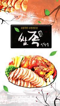 쌈족(신창동) poster
