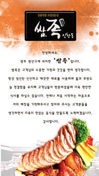 쌈족(신창동) screenshot 1