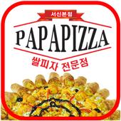 파파피자(서신동) icon