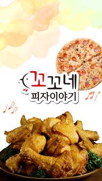 꼬꼬네피자이야기(김량장동) poster