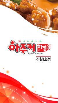 아주커 진월1호점 poster