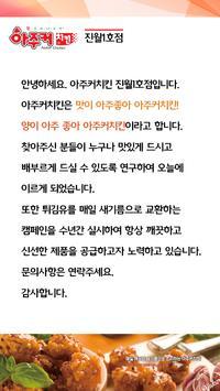 아주커 진월1호점 screenshot 1
