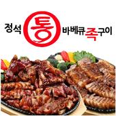 정석통바베큐족구이(신창동) icon