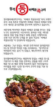 정석통바베큐족구이(신창동) apk screenshot