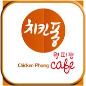 치킨퐁월피점 icon