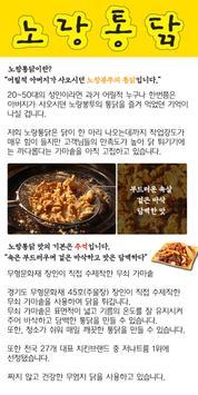 노랑통닭 대화점 apk screenshot