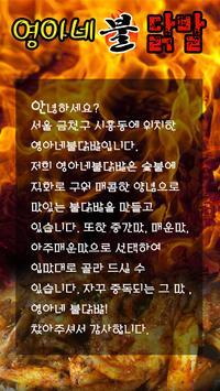 영아네불닭발(시흥동) screenshot 1
