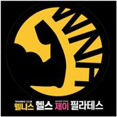 웰니스헬스&제이필라테스(신매동) icon