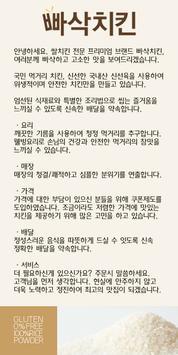 빠삭치킨(풍동) screenshot 1