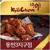 교촌치킨 동천3지구점 icon