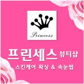 프린세스(율하동) icon