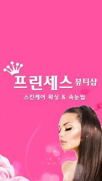 프린세스(율하동) poster