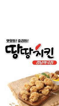 땅땅치킨 강남약국점 poster