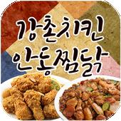 강촌치킨안동찜닭(원평동) icon