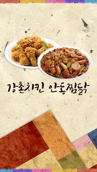 강촌치킨안동찜닭(원평동) poster