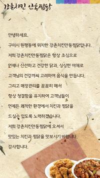 강촌치킨안동찜닭(원평동) apk screenshot
