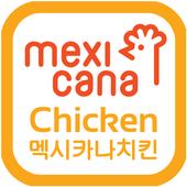 멕시카나치킨 삼방점 icon