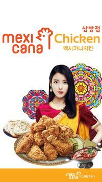 멕시카나치킨 삼방점 poster