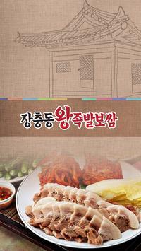 장충동왕족발보쌈(토당동) poster