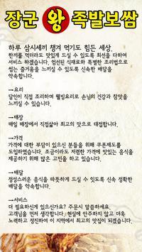 장군왕족발보쌈(호계동) apk screenshot